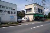 お茶ウェブ店の富田製茶